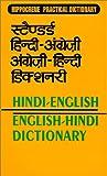 Hindi-English - English-Hindi Practical Dictionary, U. Tiwari, 0781800846