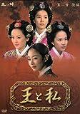 [DVD]王と私 第2章 後編 DVD-BOX