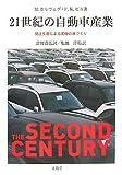 21世紀の自動車産業―受注生産による究極の車づくり