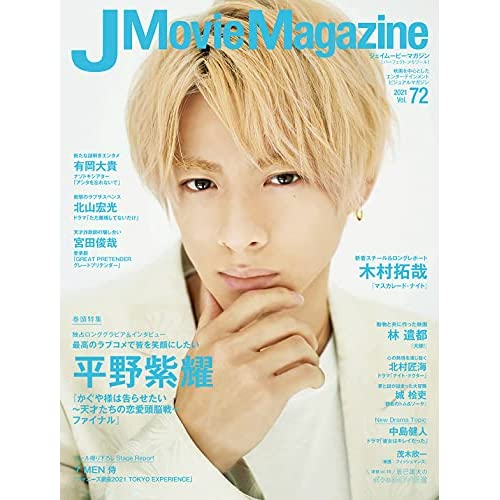 J Movie Magazine Vol.72 表紙画像