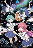 恋する小惑星(アステロイド) 4巻 (まんがタイムKRコミックス)
