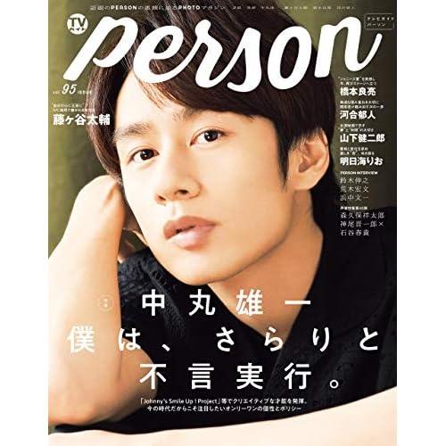 TVガイド PERSON Vol.95 表紙画像