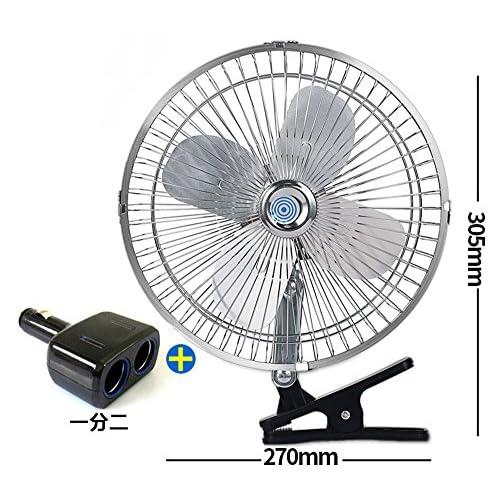 good Ventilateur de voiture, ventilateur de voiture de 12V, ventilateur de climatiseur de ventilateur, ventilateur vertical et horizontalement réglable