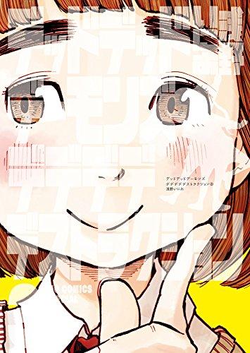 デッドデッドデーモンズデデデデデストラクション 3 (ビッグコミックススペシャル)