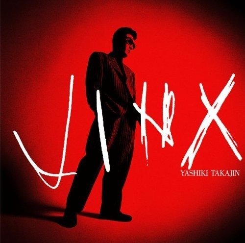 Jinx (Christmas Jinx)