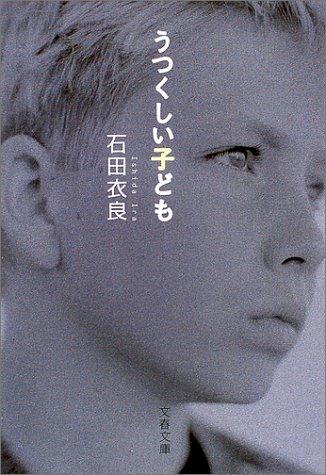 うつくしい子ども (文春文庫)
