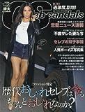 Celeb Scandals 2017年 10月号 [雑誌]