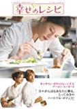 幸せのレシピ 特別版 [DVD]