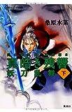 Mirage of flame (Mirage) Encounter 2 Hen Hao true wild dance Demon Blade reverberation Ki (Mashiro) <under> cobalt (Novel) (2001) ISBN: 4086148609 [Japanese Import]