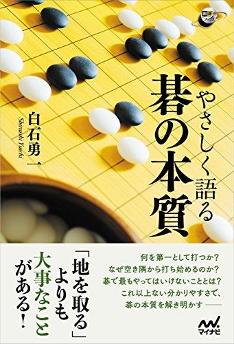 囲碁人ブックス やさしく語る 碁の本質