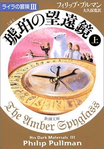 琥珀の望遠鏡〈上〉 ライラの冒険III (新潮文庫)