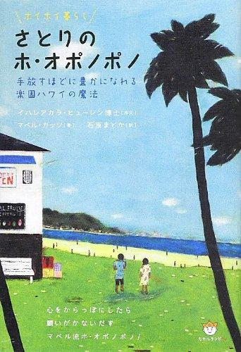 ホイホイ暮らし さとりのホ・オポノポノ 手放すほどに豊かになれる楽園ハワイの魔法
