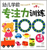 img - for Children learn mindfulness training before 100 : Stage 3(Chinese Edition) book / textbook / text book
