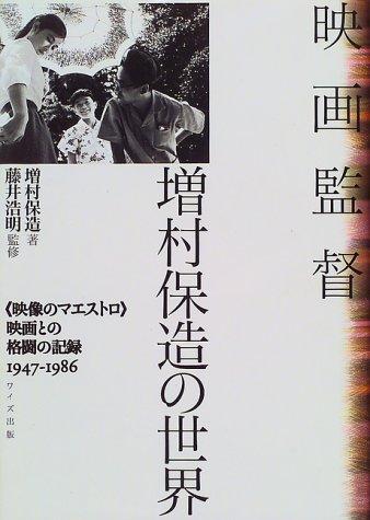 映画監督 増村保造の世界―「映像のマエストロ」映画との格闘の記録1947‐1986