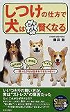 しつけの仕方で犬はどんどん賢くなる―ムダ吠え・いたずら・トイレ…困ったクセは生まれつきじゃない! (SEISHUN SUPER BOOKS)