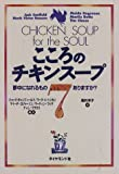 img - for Chicken Soup for the Soul At Work [Japanese Edition] book / textbook / text book
