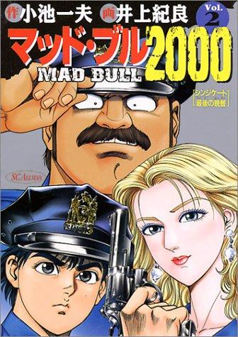 マッド・ブル2000 2 (SCオールマン)