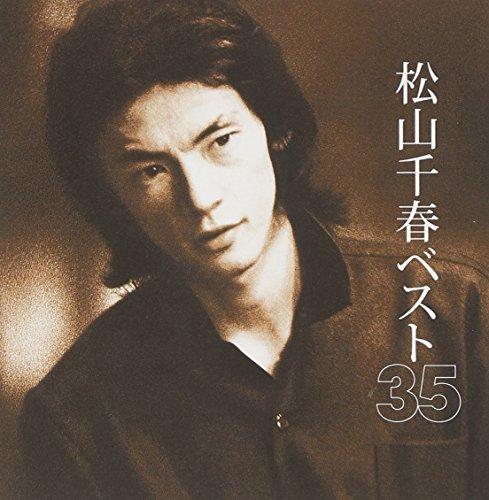 松山千春 / 松山千春ベスト35