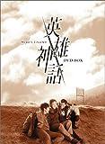 [DVD]英雄神話 DVD-BOX
