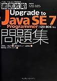 徹底攻略 Upgrade to Java SE7 Programmer 問題集 [1Z0-805]対応 (ITプロ/ITエンジニアのための徹底攻略)