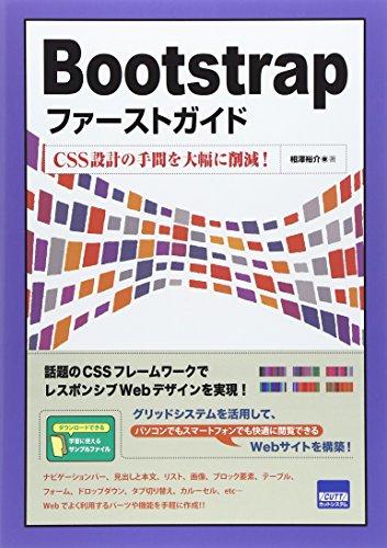 Bootstrapファーストガイド―CSS設計の手間を大幅に削減!