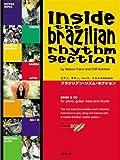 ピアノ、ギター、ベース、ドラムスのための ブラジリアンリズムセクション 2CD付
