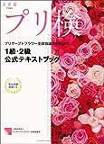 プリ検 1級・2級公式テキストブック (エンターブレインムック)