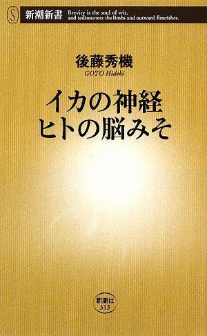 イカの神経 ヒトの脳みそ (新潮新書)