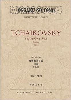 OGTー2121 チャイコフスキー 交響曲第5番 ホ短調 作品64 (Ongaku no tomo miniature scores)