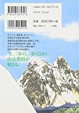 Gaku (Minna No Yama) Vol.1 [In Japanese]