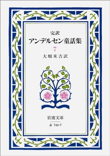 完訳アンデルセン童話集 7 (岩波文庫 赤 740-7)