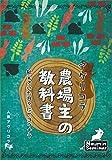 NOUJOUNUSHINO KYOUKASHO (Japanese Edition)