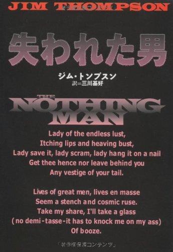 失われた男 (扶桑社ミステリー)