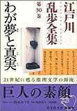 江戸川乱歩全集 第30巻 わが夢と真実 (光文社文庫)