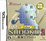 パズルシリーズVOL.9 SUDOKU2 Deluxe