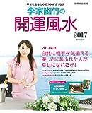 李家幽竹の開運風水2017 幸せになるためのコツがぎっしり (別冊家庭画報)