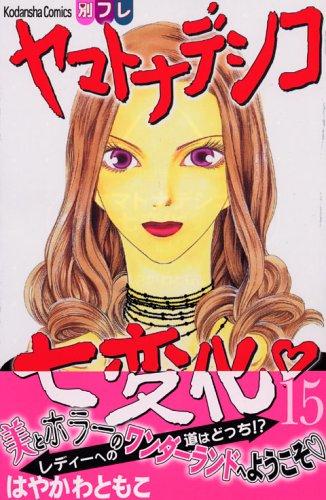 Yamato Nadeshiko Shichihenge Vol.15 [In Japanese]