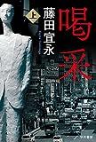 喝采〈上〉(ハヤカワ文庫JA)