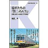 電車たちの「第二の人生」: 活躍し続ける車両とその事情 (交通新聞社新書)