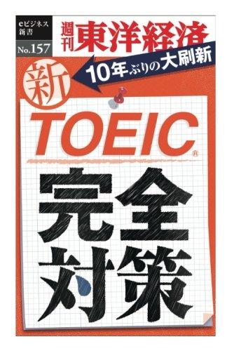 新TOEIC完全対策─週刊東洋経済eビジネス新書No.157 (週刊東洋経済eビジネス新書)