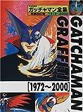 Gatchaman Graffiti 1972-2000