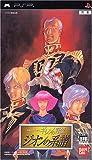 Mobile Suit Gundam: Giren no Yabou- Zeon no Keifu [Japan Import]