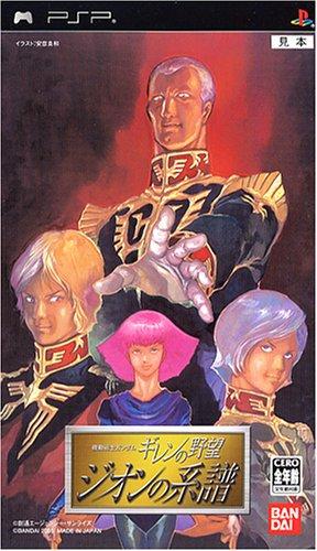 Mobile Suit Gundam: Giren no Yabou- Zeon no Keifu [Japan Import] by Bandai