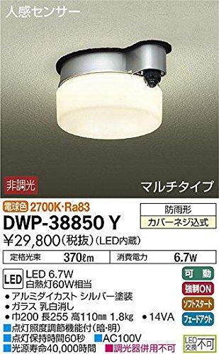 大光電機(DAIKO) LED人感センサー付アウトドアライト (LED内蔵) LED 6.7W 電球色 2700K DWP-38850Y B00KRX9P1U 19213