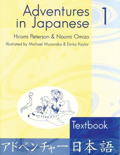 Adventures in Japanese 1: Textbook (English and Japanese Edition)
