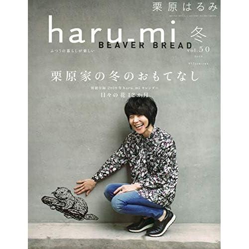 haru_mi 2019年1月号 画像