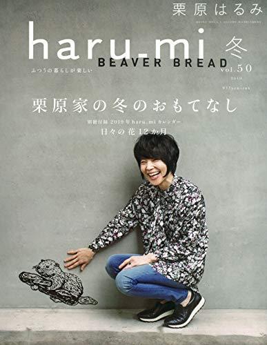 haru_mi 2019年1月号 画像 A
