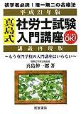真島式社労士試験入門講座〈平成21年版〉