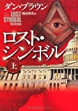 The Lost Symbol, Vol. 1 (Japanese Edition)