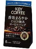 キーコーヒー 香味まろやか じっくり抽出 コーヒーバッグ (8g×5P)×3個